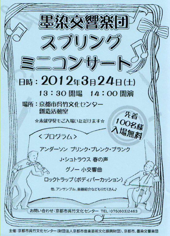 墨染交響楽団無料公演チラシ